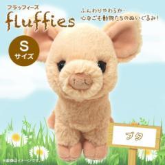 ぬいぐるみ ブタ 豚 【P-4082】Sサイズ fluffies フラッフィーズ サンレモン