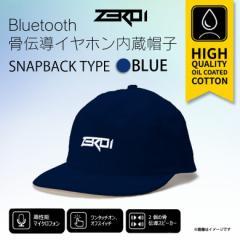 骨伝導イヤホン キャップ ZEROi 【0055】骨伝導スピーカー内蔵一体型帽子 通話可能 Bluetooth SNAPBACK ブルー EFG