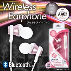 Bluetooth ワイヤレスイヤホン QB-081PG【5021】 ver4.1+EDR アルミ マイク機能 ピンクゴールド クオリティトラストジャパン