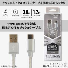 スマートフォン Type-C 充電ケーブル QTC-047SV【5083】 USBアルミ メッシュケーブル 120cm シルバー クオリティトラストジャパン