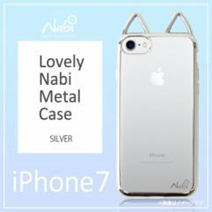 iPhone 8 iPhone 7 iPhone 6 猫耳 ソフトケース 【1617】 Lovely Nabi クリア メタリックフレーム ネコモチーフ バンパー シルバー UI