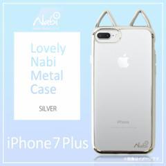iPhone 8Plus/ iPhone 7Plus 猫耳 ソフトケース 【1655】 Lovely Nabi クリア メタリックフレーム ネコモチーフ バンパー シルバー UI