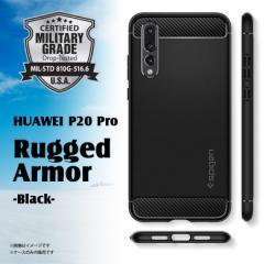 HUAWEI P20 Pro ソフトケース L23CS23083 【7386】 ハイブリット 衝撃吸収 Rugged Armor Black マット ブラック Spigen