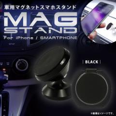 iPhone スマートフォン スマホスタンド QS-147BK【4932】 スマホリング マグネットホルダー 磁石 ブラック クオリティトラストジャパン