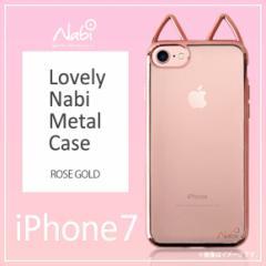 iPhone 8 iPhone 7 iPhone 6 猫耳 ソフトケース 【1594】 Lovely Nabi クリア メタリックフレーム ネコ バンパー ローズゴールド UI