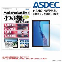 HUAWEI MediaPad M5 lite 10インチ 液晶フィルム AHG-HWPM5L 【2269】 AFPフィルム2 高光沢 光沢 ASDEC アスデック