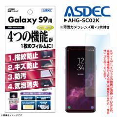 Galaxy S9 SC-02K SCV38 液晶フィルム AHG-SC02K【1934】 AFPフィルム2 高光沢 指紋防止 キズ防止 光沢 ASDEC アスデック