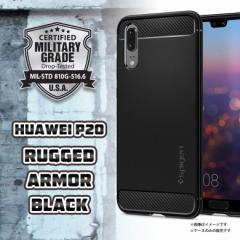 HUAWEI P20 ソフトケース L21CS23080 【7355】 ハイブリット 衝撃吸収 Rugged Armor Black マット ブラック Spigen