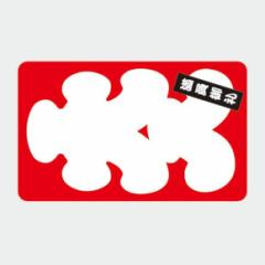 ICカードステッカー Fun ic card sticker IC16 大入 ユニーク 保護 シール アオトクリエイティブ