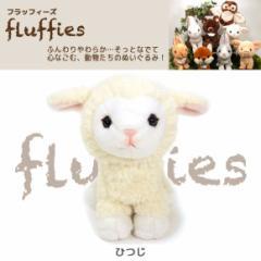 ぬいぐるみ ひつじ Sサイズ fluffies フラッフィーズ 【P8501】 サンレモン