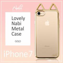 iPhone 8 iPhone 7 iPhone 6 猫耳 ソフトケース 【1600】 Lovely Nabi クリア メタリックフレーム ネコモチーフ バンパー ゴールド UI