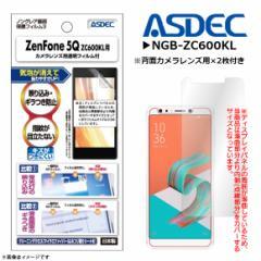 ZenFone 5Q ZC600KL 液晶フィルム NGB-ZC600KL【6917】 ノングレアフィルム3 反射防止 ギラつき防止 マット ASDEC アスデック
