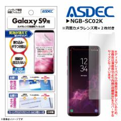Galaxy S9 SC-02K SCV38 液晶フィルム NGB-SC02K【6832】 ノングレアフィルム3 反射防止 ギラつき防止 マット ASDEC アスデック