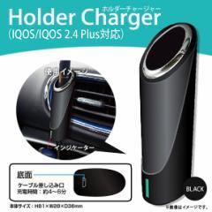 iQOS アイコス 車内充電器 HCG-01【8400】ホルダーチャージャー 車載用 ブラック ハセ・プロ
