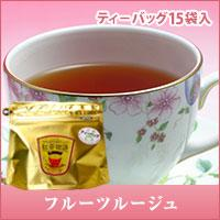 【澤井珈琲】優しく、かわいい香りいっぱいのフルーツルージュ ティーバッグ15袋入 紅茶