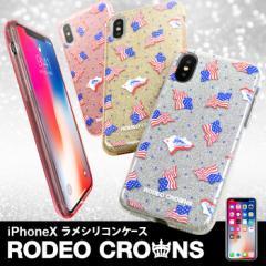 iPhoneX専用 【RODEOCROWNS/ロデオクラウンズ】 「ラメシリコンケース」 グリッター ソフトケース