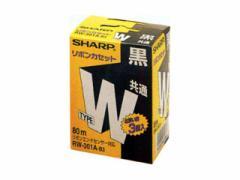 SHARP ワープロ用リボンカセット(黒) タイプW 3個入 黒 RW301A-B3