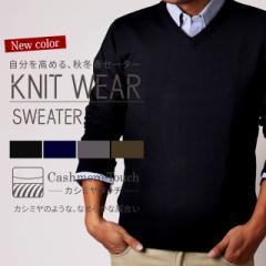 洗える カシミアタッチ ニット Vネック セーター メンズ /oth-me-knit-1603