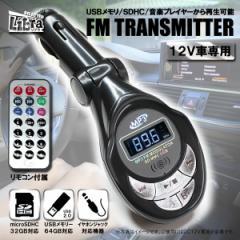 『ついでに買ってお得』車載用FMトランスミッター MP3/SD/USB64GB iPhone/iPod/iPad対応【 オーディオ  音楽 ミュージック】