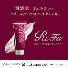 【新発売】【メーカー公式】リファホットクレンズ CL 毛穴汚れ 2種のコラーゲン配合 美容液成分96% クレンジング クリーム 洗顔 ReFa MTG