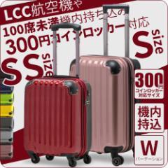 【アウトレット】10001&10002 機内持ち込み スーツケース キャリーケース キャリーバッグ 小型 Sサイズ  コインロッカー可 送料無料