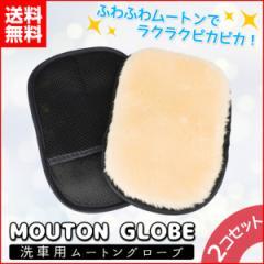 洗車 ムートン グローブ ムートン 2個 セット おすすめ 洗車用品 道具 シャンプー 手洗い に最適