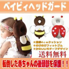 頭を守るベビーガード  乳幼児用 保護枕 適した年齢4-24ヶ月 ミツバチ リュック型 クッション