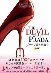 【送料無料】 スクリーンプレイ・シリーズ 「プラダを着た悪魔 再改訂版」 書籍+音声CD セット