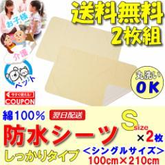 【2枚組/送料無料/SALE】綿100%パイル地 防水シーツ(シングルサイズ 100×210cm)