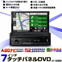 2018年版 最新春版地図データー 車載 カーナビ インダッシュ 8G 7インチタッチパネル DVD 1DIN 1din 3年間地図データ更新無料