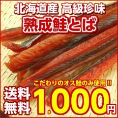 (送料無料)北海道産.熟成 鮭とば お試しパック110g×1pc.まとめ買いで大幅割引 さけとば 鮭トバ  珍味 おつまみ メール便配送【D】