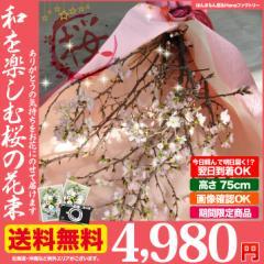卒業式 や 入学式 に 当日出荷 対応 送料無料 春の香りが漂う さくら 生花 花束 桜 誕生日