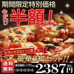 『新』お試し3枚セット送料無料/チーズ/手
