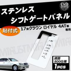 17系 クラウン ロイヤル 4AT車対応 シフトゲート ステンレスパネル 鏡面800仕様 サルーン シフト パネル メッキ 内装 エムトラ