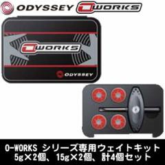 オデッセイ O-WORKS シリーズ専用ウェイトキット 5g×2個、15g×2個、計4個セット
