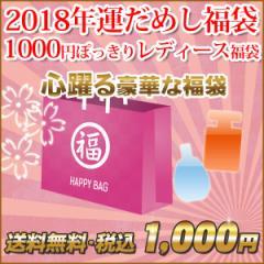 【送料無料】2018年◆ 運だめし福袋! 1000円ぽっきり レディース 福袋