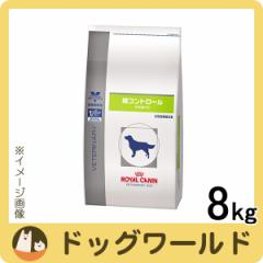 ロイヤルカナン 犬用 療法食 糖コントロール 8kg