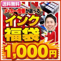 【送料無料】互換インク インク福袋 キヤノン エプソン ブラザー HP Canon EPSON brother