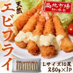築地市場 卸の社食 天然エビフライ Lサイズ 10尾 250g×1P ※冷凍 ☆