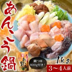 あんこう鍋セット(国内産あんこう1キロ+鍋つゆ付き)※冷凍 ○