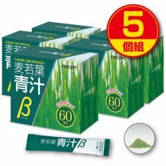【送料無料】麦若葉青汁β 60包(5個組・300包)【増量リニューアル】