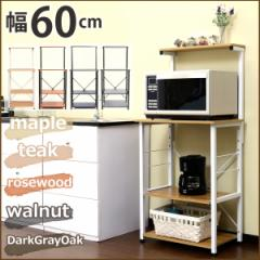 レンジ台 キッチンラック レンジボード 収納家具 大型レンジ対応 幅60cm m092251
