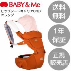 BABY&ME ベビーアンドミー ヒップシートキャリア ONE・オレンジ bame-bm-1-016