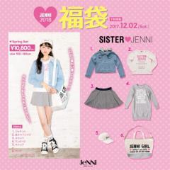 送料無料対象外 【送料込み】 SISTER JENNI 2018年新春福袋 スプリングセット je80051