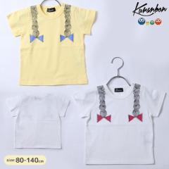 KURANBON クランボン 子供服 18春夏 三つ編みTシャツ ベビー キッズ ku1035081