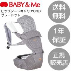 BABY&ME ベビーアンドミー ヒップシートキャリア ONE・グレードット bame-bm-1-038