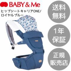 BABY&ME ベビーアンドミー ヒップシートキャリア ONE・ロイヤルブルー bame-bm-1-022