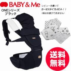 レビューを書いてノベルティプレゼント☆ BABY&ME ベビーアンドミー ヒップシートキャリア ONE・ブラック bame-bm-1-019