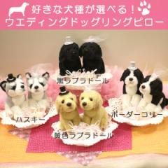 【結婚式】【ブライダル】好きな犬種のワンちゃんが選べます! ウェディングドッグ シルクフラワー(造花) リングピロー FL-WG-479