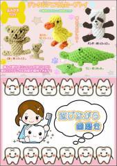 わんちゃん歯みがきトイ 4種セット【パンダ】【ワニ」】【クマ】【アヒル】送料無料